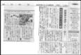 朝日新聞、毎日新聞 掲載