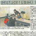 産経新聞 掲載