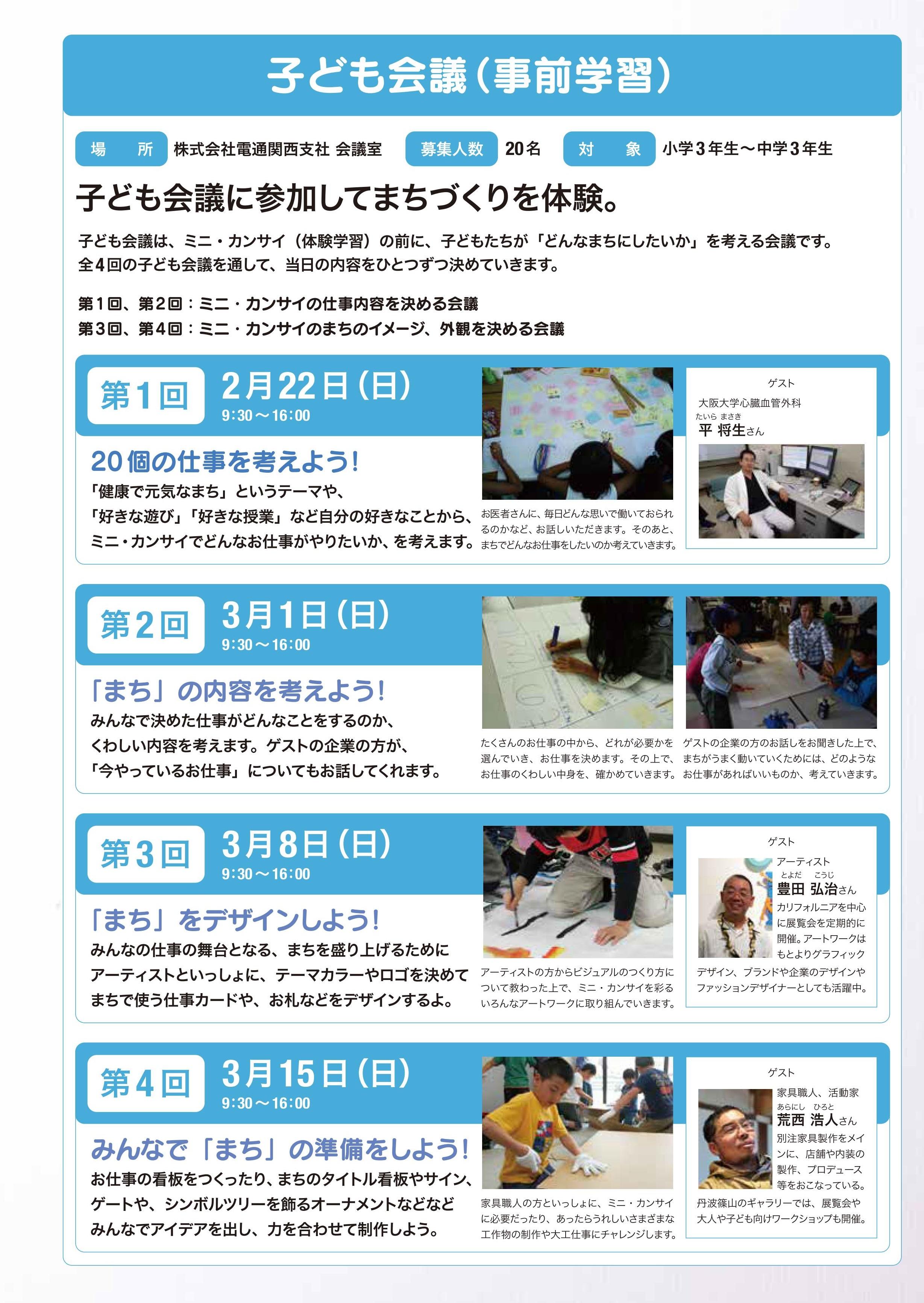 http://www.cobon.jp/news/150203%E3%83%9F%E3%83%8B%E3%82%AB%E3%83%B3%E3%82%B5%E3%82%A4%20%E3%83%AA%E3%83%BC%E3%83%9502.jpg