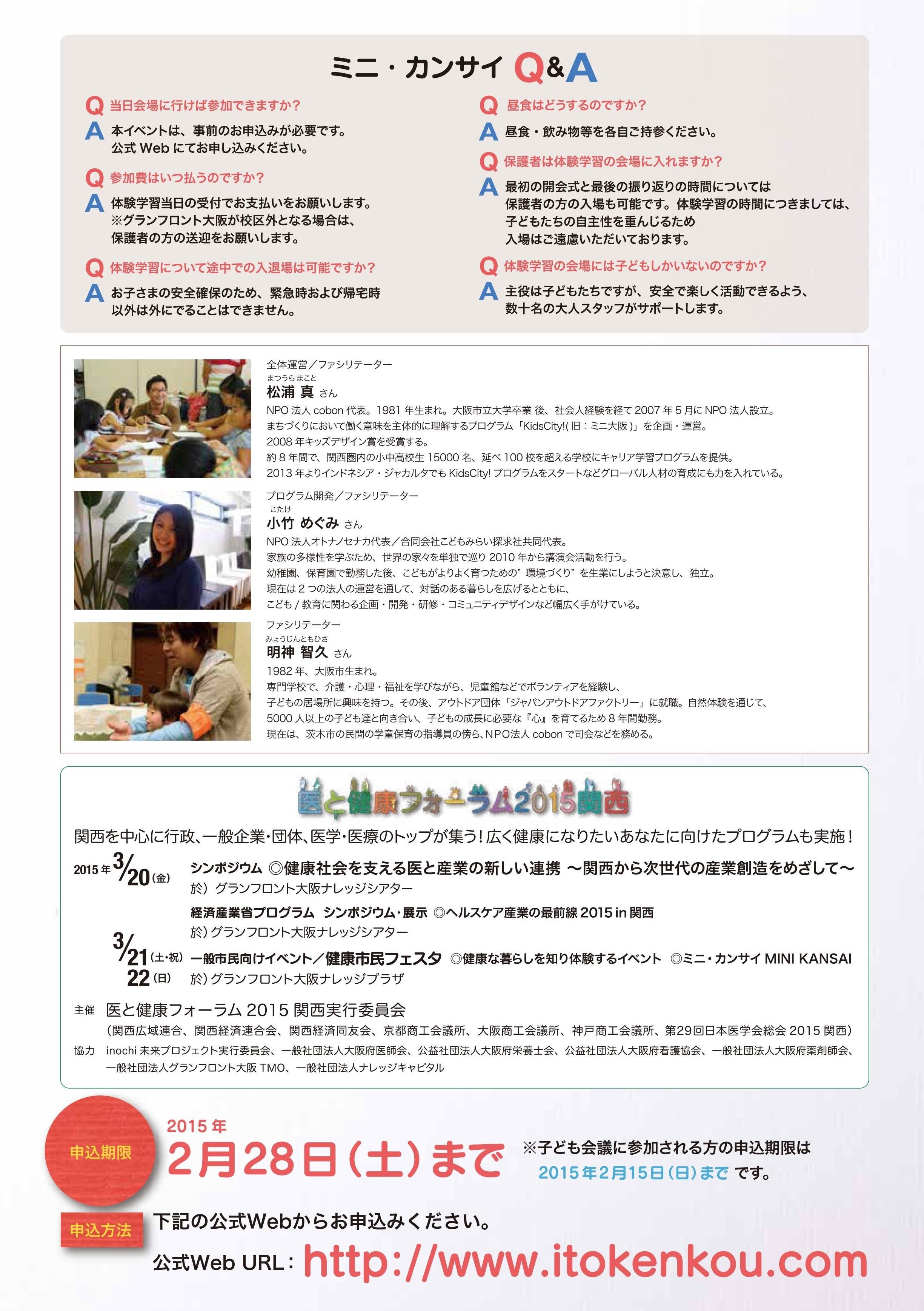 http://www.cobon.jp/news/150203%E3%83%9F%E3%83%8B%E3%82%AB%E3%83%B3%E3%82%B5%E3%82%A4%20%E3%83%AA%E3%83%BC%E3%83%9504.jpg