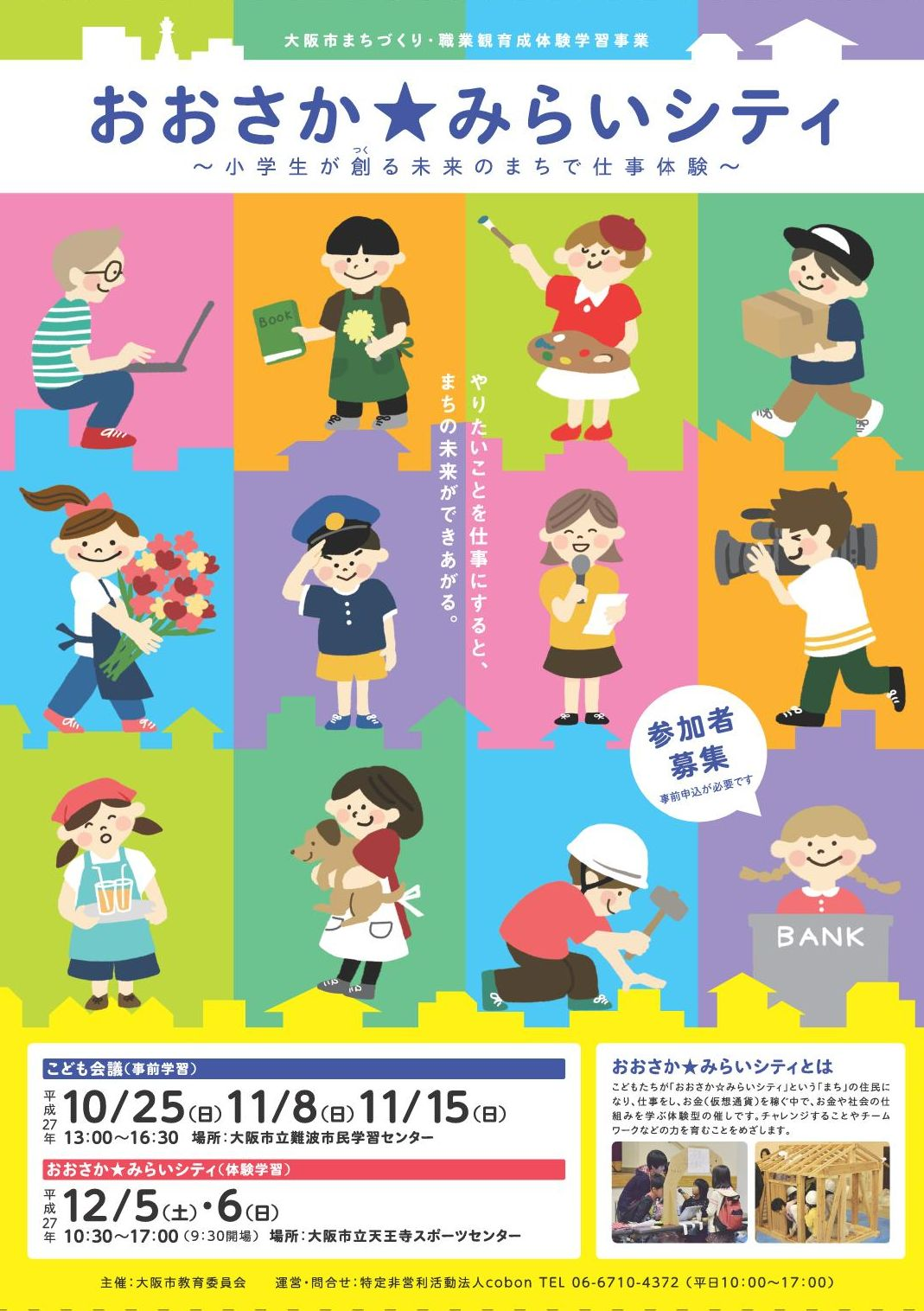 http://www.cobon.jp/news/19785-252085_noc_01.p1_0_01.jpg
