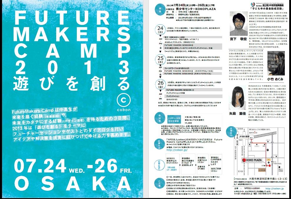 http://www.cobon.jp/news/FMC2013.jpg