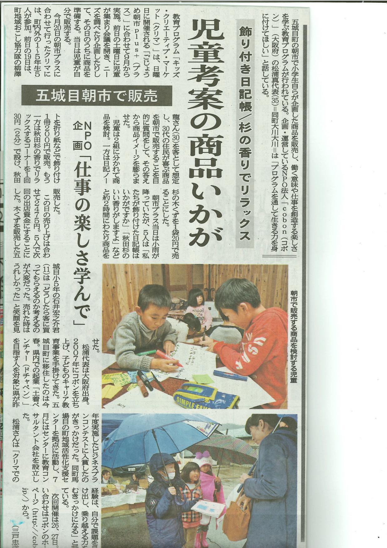 http://www.cobon.jp/news/Image161125115757_01.jpg