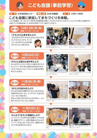 KidsCity_naka_0813_010.jpg