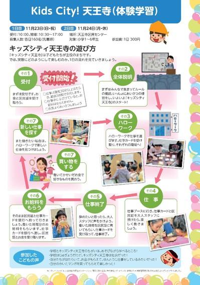 KidsCity_naka_0813_011.jpg