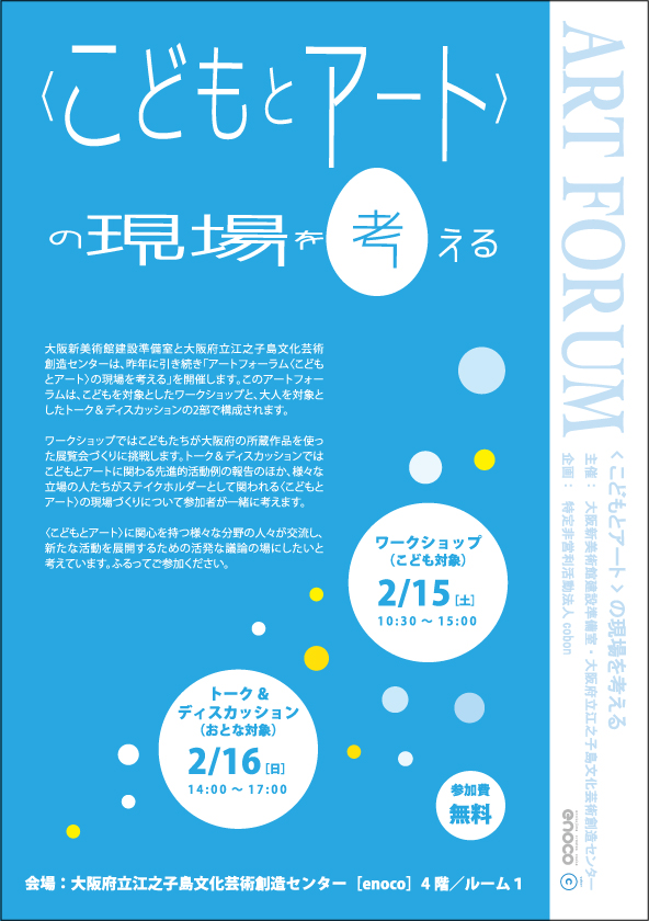http://www.cobon.jp/news/flyer_omote.jpg